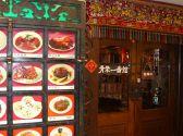 台湾料理 青葉 新宿の雰囲気2
