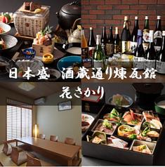 日本盛 酒蔵通り煉瓦館 花さかりの写真