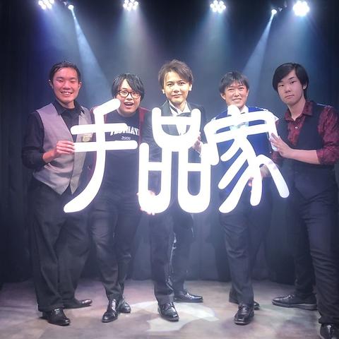 """""""手品家 宇都宮店"""""""