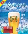 出来立てだから美味しいんです。なめらかなのど越しは酵母が生きているから!沖縄クラフト『青い空と海のビール』 これ、白生ビールなんです。マンゴーやパイナップルなど沖縄果実のような香りとコクはまさに沖縄の青い空と海のビールです!