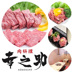 肉料理 幸之助