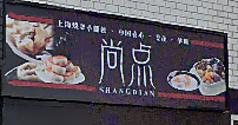 上海焼き小籠包 尚点の写真