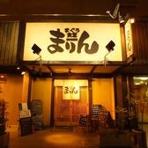 まぐろ食堂 まりん 高岳店の雰囲気3