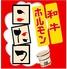 和牛 ホルモン 焼肉 こたつ 東加古川店のロゴ