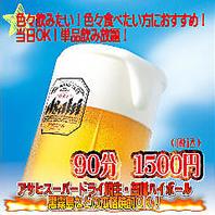 90分単品飲み放題1500円(税込)