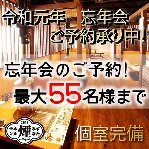 最大50名様までOK!ホルモン焼肉!【8月4日Open】