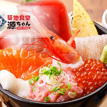 築地食堂 源ちゃん トレッサ横浜店のおすすめ料理1