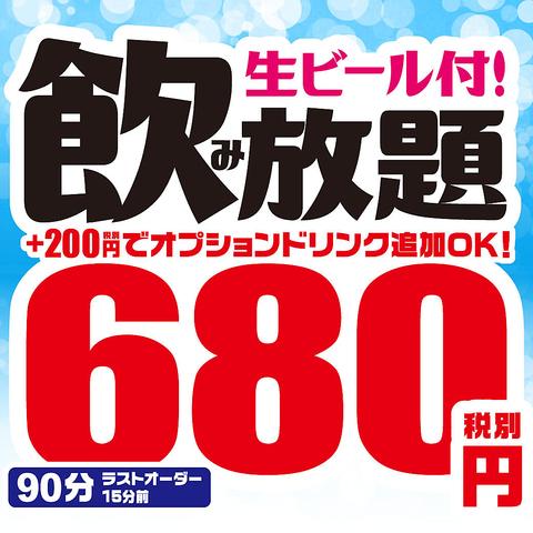 [生ビール付!]90分制★単品飲み放題!お一人様【680円(税抜)】