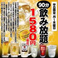 平日限定(月曜から木曜)飲み放題 1580円