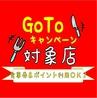 九州料理ともつ鍋 熱々屋 笠松店のおすすめポイント1