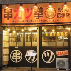 串カツ拳 静岡駅南店の雰囲気1