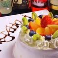 WDや誕生日・記念日にケーキもどうぞ!