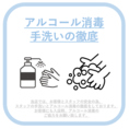 【徹底した衛生管理】お客様・スタッフの安全の為、消毒液の設置やスタッフの衛生管理を徹底して行っております。