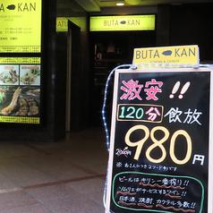 BUTA-KANのコース写真