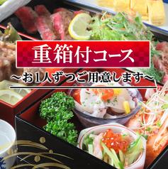 伍右衛門 岡山駅前店のおすすめ料理1