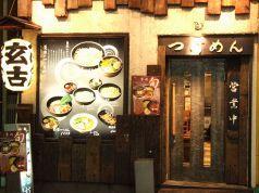 麺創 玄古の写真