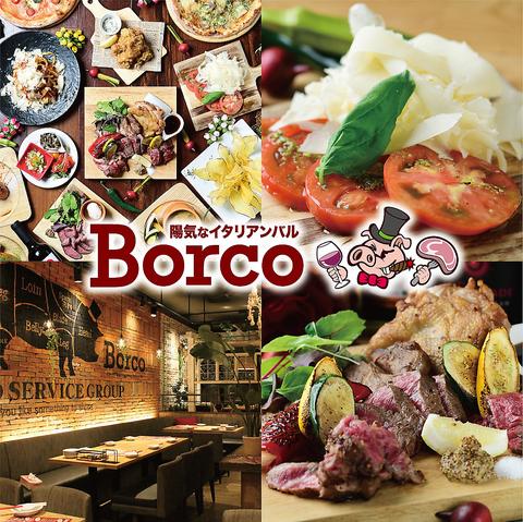 陽気なイタリアンバル Borco (ボルコ)