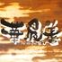 串かつ 華最善のロゴ