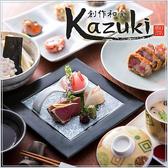 創作和食Kazuki