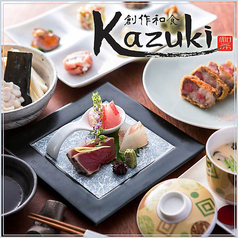 創作和食Kazukiの写真