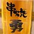 串焼 勇 いさむ 上野店のロゴ