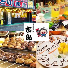 吉鳥 横堤店の写真