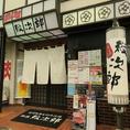 【好アクセス】御堂筋線東三国駅徒歩約5分!他にもJR東淀川駅徒歩約14分/JR新大阪駅徒歩約17分なので、出張や遠方からお越しの際もぜひご利用ください♪