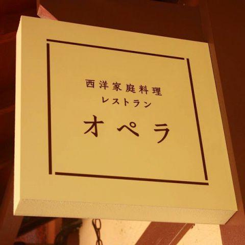 森の家庭料理レストラン(茨城町) - ibaraki.biz