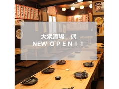 大衆酒場 偶 西田辺店の写真