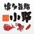 博多旨鮨 小野のロゴ