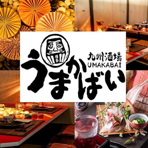 飲み放題充実×全席完全個室☆個室居酒屋 うまかばい 茨木市駅前店☆何名でも個室へ♪