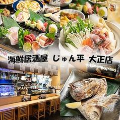 海鮮居酒屋 じゅん平 大正店の写真