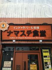 ナマステ食堂 西一万店の写真