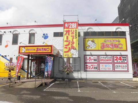 カラオケまねきねこ老松店