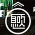 蔵屋敷 いぶき地のロゴ