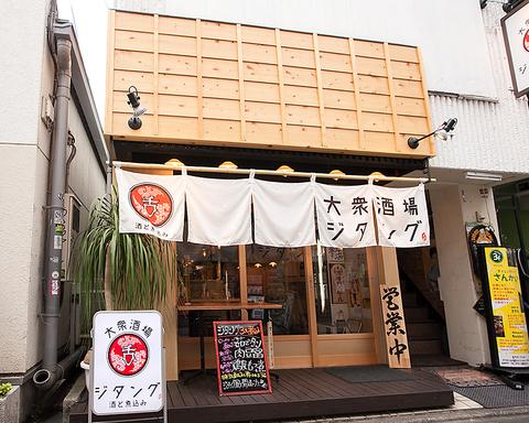 旨い酒と旨いメシ♪大衆居酒屋ならではの美味しくリーズナブルなお店が高円寺Newopen!