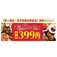 【店舗限定!アルコール&メニュー全品399円(税抜)】
