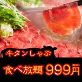 九州九州 KUSUKUSU 福岡博多筑紫口店