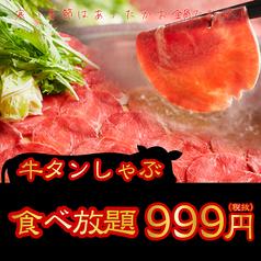 九州九州 KUSUKUSU 福岡博多筑紫口店の写真