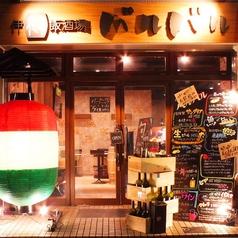 伊樽飯酒場 バルバルの雰囲気1