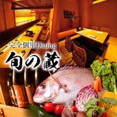 旬の蔵 仙台店の写真