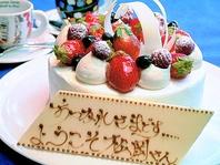ホールケーキで誕生日や記念日のサプライズ★