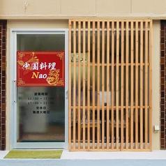 中国料理Naoの雰囲気1