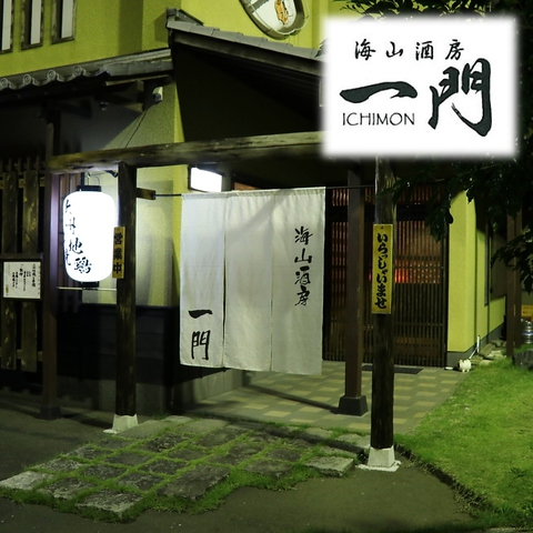 Miyama Sake shop bo ichimon image