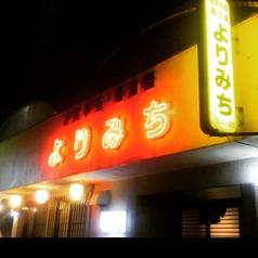よりみち 鳥取の写真