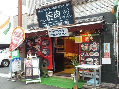 Asian Yakiniku Halal Restaurant image