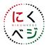 肉バル&野菜バル にくベジ 新宿駅前店のロゴ