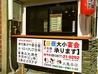りぶや 丸亀本店のおすすめポイント2