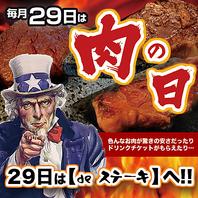 毎月29日は「肉の日」!!