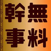 【幹事様へ】幹事様無料特典♪五反田での大型宴会に◎